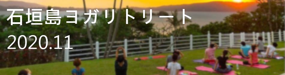 沖縄ヨガリトリートの様子